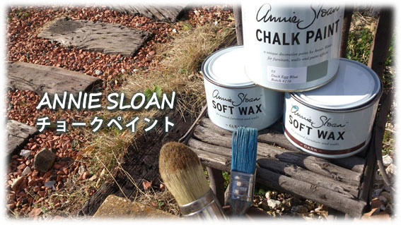 ANNIE SLOAN Chalk Paint™(アニースローン チョークペイント)